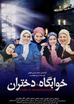 دانلود فیلم خوابگاه دختران با لینک مستقیم