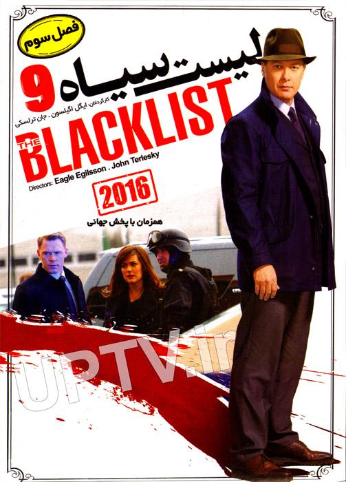 دانلود فصل سوم سریال the blacklist – لیست سیاه قسمت 17 و 18 با دوبله فارسی