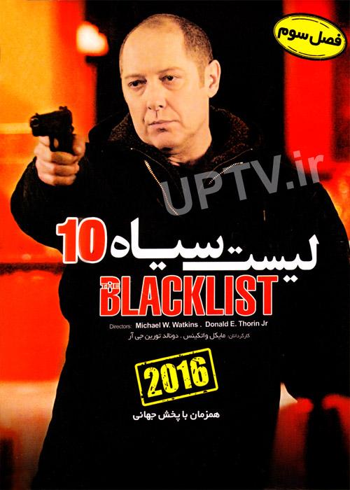دانلود فصل سوم سریال the blacklist – لیست سیاه قسمت 19 و 20 با دوبله فارسی