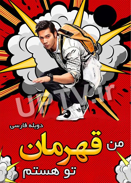 دانلود فیلم هندی من قهرمان تو هستم - main tera hero با دوبله فارسی