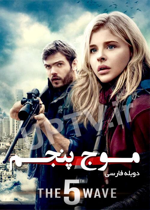 دانلود فیلم موج پنجم - the 5th wave با دوبله فارسی
