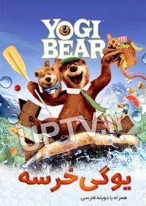 دانلود انیمیشن یوگی خرسه – Yogi Bear با دوبله فارسی