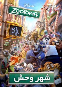 دانلود انیمیشن شهر وحش – Zootopia با دوبله فارسی