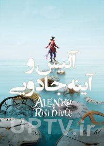 دانلود فیلم آلیس و آینه جادویی – Alice Through the Looking Glass 2016 با دوبله فارسی
