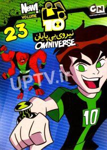 دانلود انیمیشن بن تن 23 با دوبله فارسی