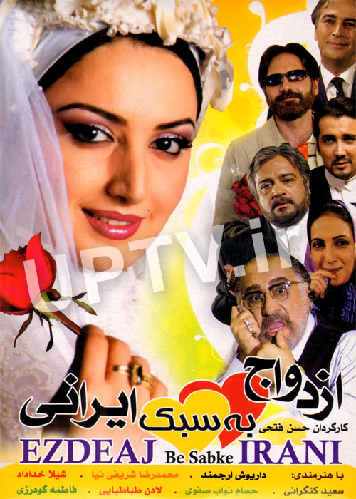 دانلود فیلم ازدواج به سبک ایرانی با لینک مستقیم
