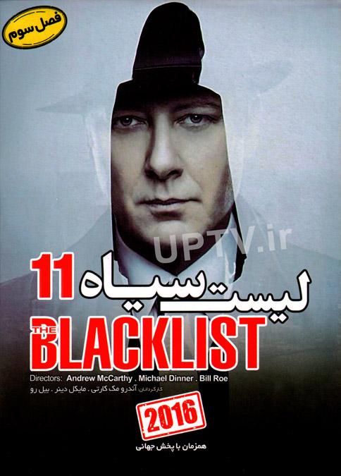 دانلود فصل سوم سریال the blacklist – لیست سیاه با دوبله فارسی