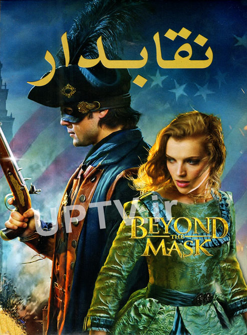 دانلود فیلم نقابدار - beyond the mask با دوبله فارسی