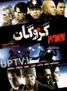 دانلود فیلم گروگان – pawn با دوبله فارسی