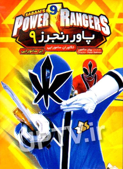 power-remger9