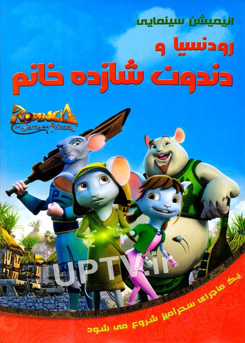 دانلود انیمیشن رودنسیا و دندون شازده خانم با دوبله فارسی