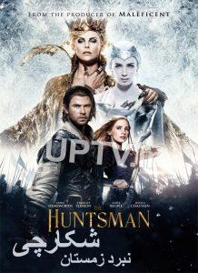 دانلود فیلم شکارچی نبرد زمستان – The Huntsman Winters War 2016 با دوبله فارسی