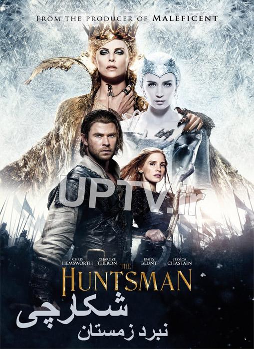 دانلود فیلم شکارچی نبرد زمستان - The Huntsman Winters War 2016 با دوبله فارسی