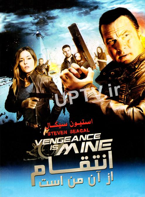 دانلود فیلم انتقام از آن من است - vengeance is mine با دوبله فارسی