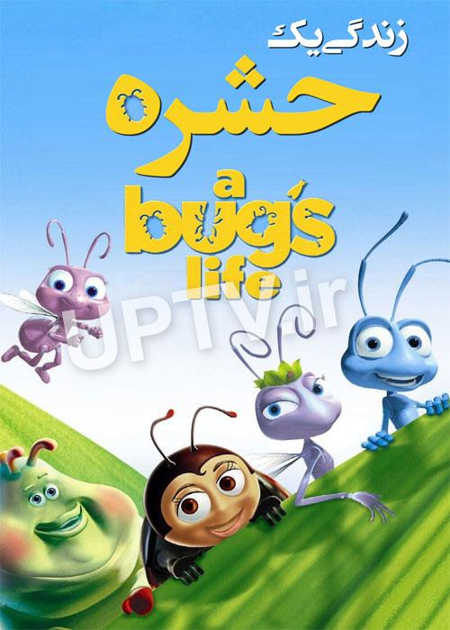 دانلود انیمیشن زندگی یک حشره – A Bug's Life با دوبله فارسی
