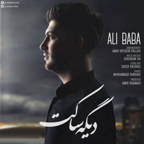 دانلود آهنگ جدید علی بابا به نام دیگه ساکت