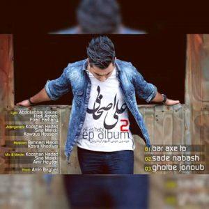 دانلود آلبوم جدید علی اصحابی به نام آلبوم کوتاه 2