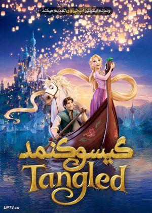 دانلود انیمیشن گیسو کمند Tangled با دوبله فارسی