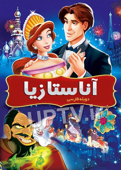دانلود انیمیشن آناستازیا Anastasia با دوبله فارسی