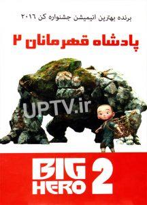 دانلود انیمیشن پادشاه قهرمانان Big hero 2 با دوبله فارسی