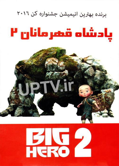 دانلود انیمیشن پادشاه قهرمانان 2 - big hero 2 با دوبله فارسی