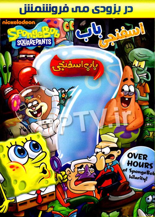 دانلود انیمیشن باب اسفنجی بزودی میفروشمش با دوبله فارسی