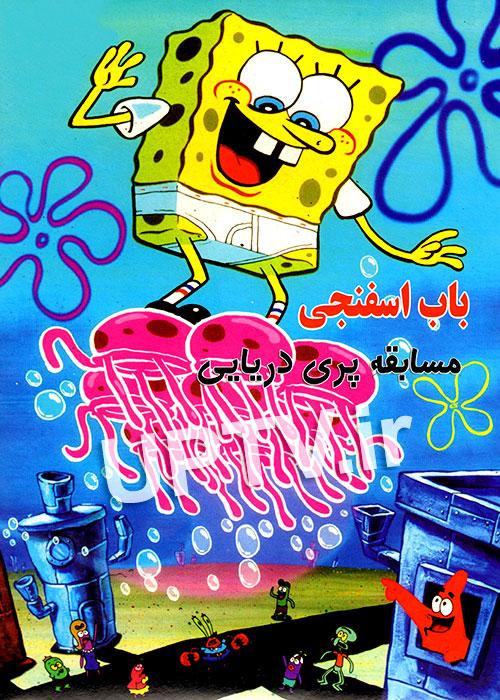 دانلود انیمیشن باب اسفنجی مسابقه پری دریایی با دوبله فارسی
