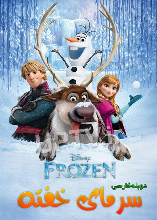 دانلود انیمیشن سرمای خفته Frozen با دوبله فارسی