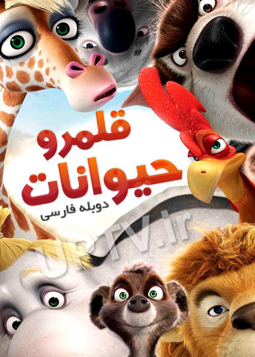 دانلود انیمیشن قلمرو حیوانات Animals United با دوبله فارسی