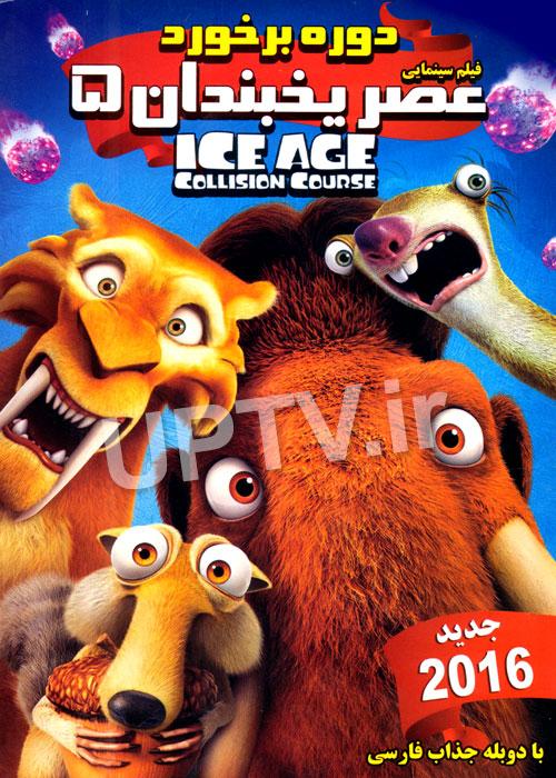 دانلود انیمیشن عصر یخبندان 5 - ice age collision course 2016 با دوبله فارسی