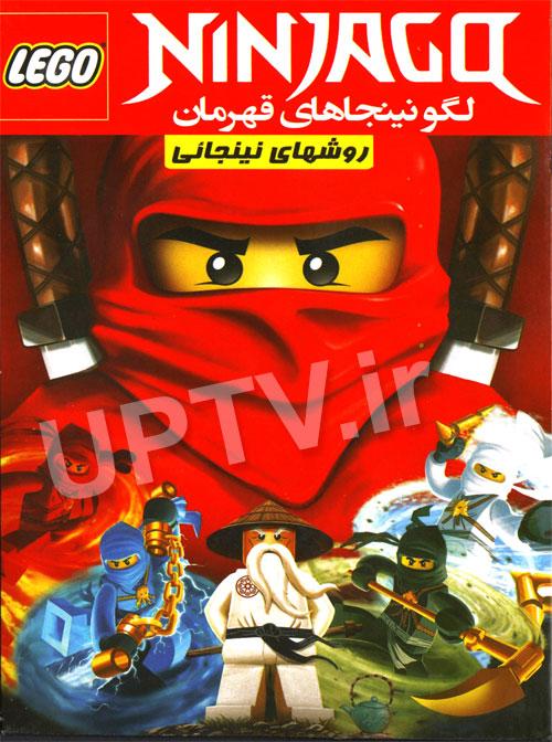 دانلود انیمیشن لگو نینجاهای قهرمان روشهای نینجایی با دوبله فارسی