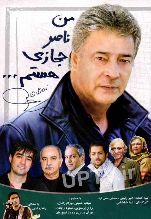دانلود مستند من ناصر حجازی هستم با کیفیت HD