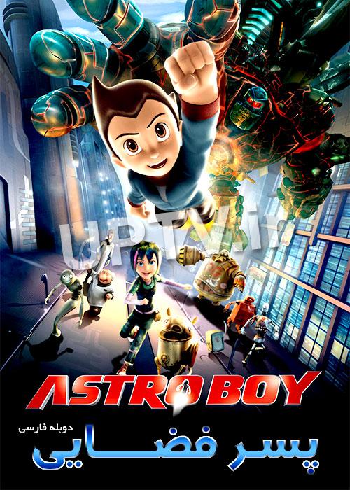 دانلود انیمیشن پسر فضایی Astro boy با دوبله فارسی