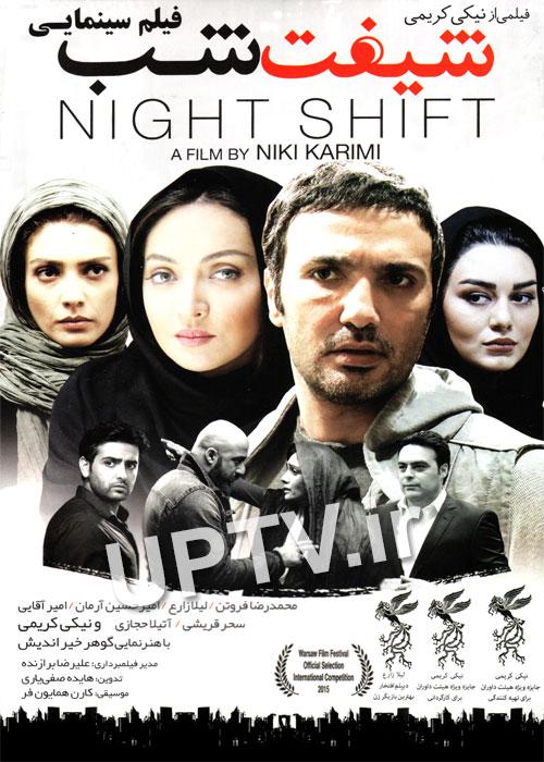 دانلود فیلم شیفت شب با کیفیت HD
