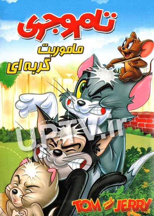 دانلود انیمیشن تام و جری ماموریت گربه ای با دوبله فارسی