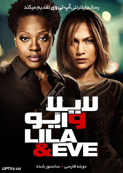 دانلود فیلم Lila and Eve 2015 لایلا و ایو