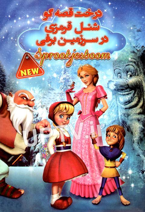 دانلود انیمیشن درخت قصه گو شنل قرمزی در سرزمین برفی با دوبله فارسی