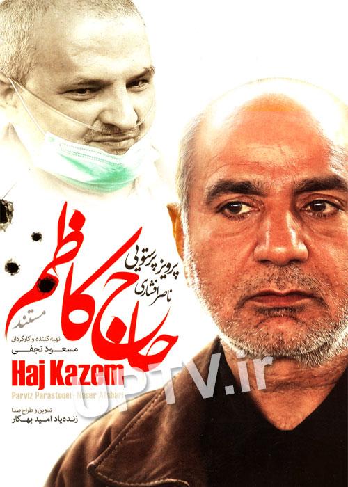 دانلود مستند حاج کاظم با کیفیت HD