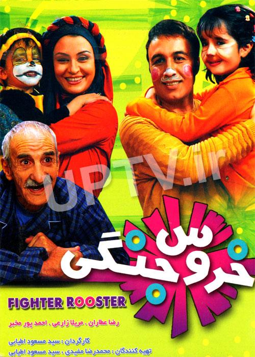 نتیجه تصویری برای دانلود فیلم ایرانی جدید 97