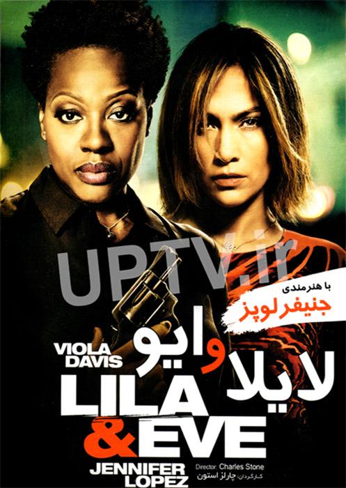 دانلود فیلم لایلا و ایو lila & eve با دوبله فارسی