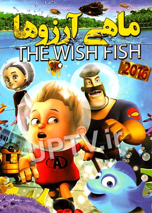 دانلود انیمیشن ماهی آرزوها با دوبله فارسی