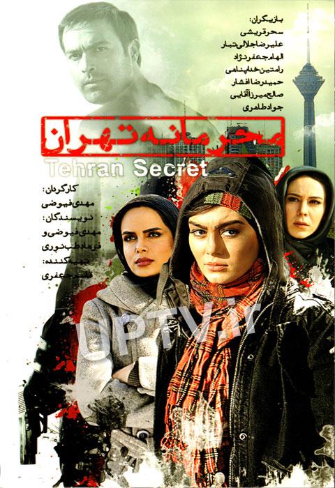 دانلود فیلم محرمانه تهران با کیفیت HD