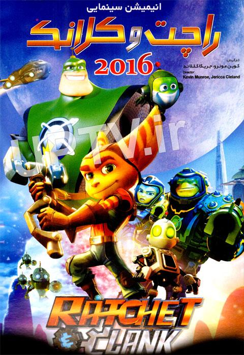 دانلود انیمیشن راچت و کلانک - ratchet & clank 2016 با دوبله فارسی