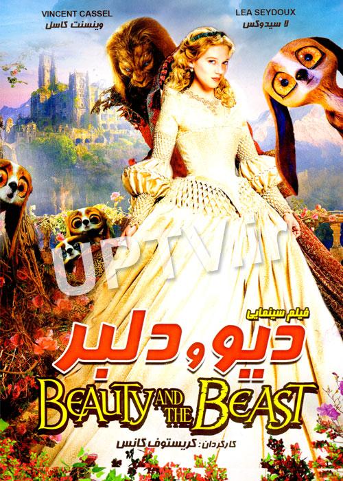 دانلود فیلم دیو و دلبر beauty and the beast با دوبله فارسی