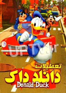 دانلود انیمیشن دانلد داک تعطیلات با دوبله فارسی