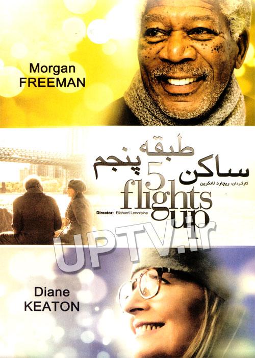 دانلود فیلم ساکن طبقه پنجم 5 Flights Up با دوبله فارسی