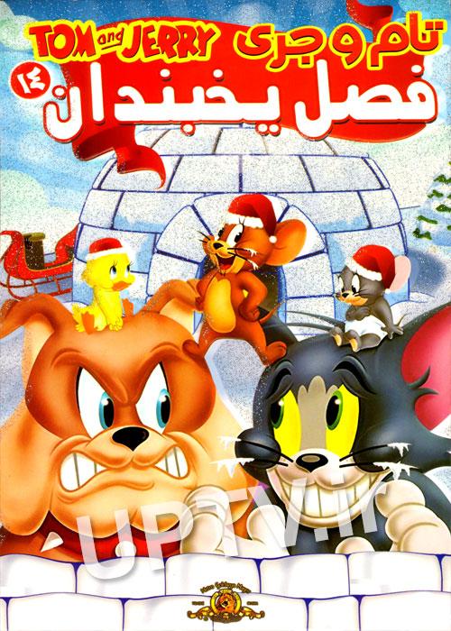 دانلود انیمیشن تام و جری فصل یخبندان با دوبله فارسی