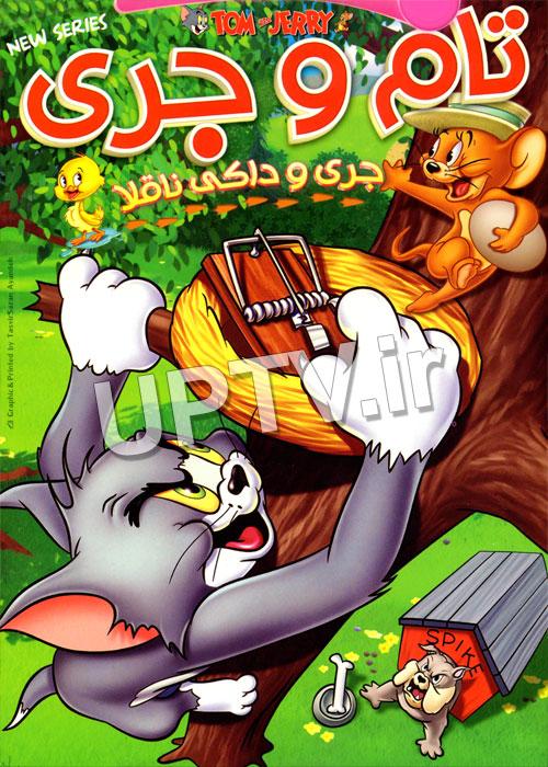 دانلود انیمیشن تام و جری و داکی ناقلا با دوبله فارسی