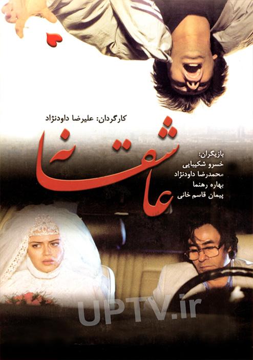 دانلود فیلم عاشقانه با لینک مستقیم