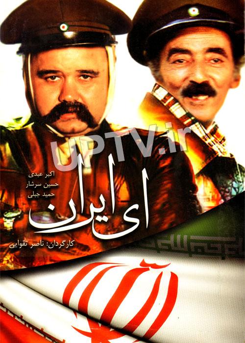 دانلود فیلم ای ایران با لینک مستقیم